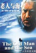 读《老人与海》,领悟生命的意义