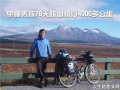 单腿男孩76天跨国骑行4000公里