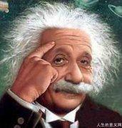 人生的价值和生命的意义——爱因斯坦人生哲学(二)