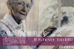 人生永远没有太晚的开始:百岁老人的人生哲学