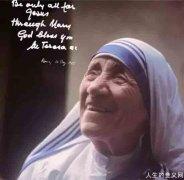 特蕾莎修女的人生信条
