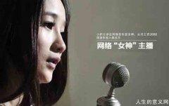 当红YY网络女主播沈曼:从小护士到年入百万的网络美女主播
