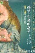 《妈妈及生命的意义》讲的是什么?