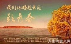 电影《致青春》经典台词/经典语录