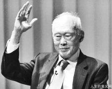 新加坡国父李光耀:生命的意义在于做到了自己想做的