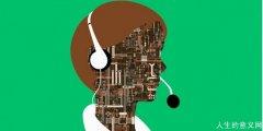 与人工智能对话探讨人生的意义