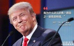 美国新总统特朗普的雷人语录