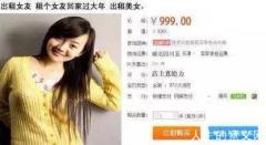 """春节""""出租女友""""生意火爆  两天一夜要价三千"""