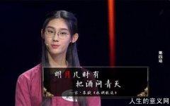 复旦附中女生武亦姝走红 古典诗词是中国人的精神家园