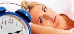 晚睡强迫症(如果你每晚12点才睡,八成得了晚睡强迫症)