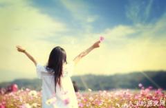 怎样获得幸福的高峰体验?