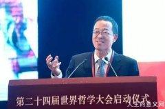 俞敏洪在世界哲学大会启动仪式上的讲话:追求生命充实和精神丰满的人生