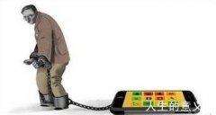 小心手机毁了你一生!