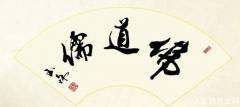 30岁之前要读儒家,40岁之后读道家,50岁左右读《易经》