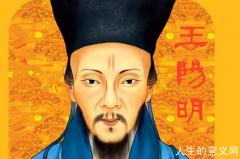 王阳明心学核心思想、精髓是什么?(通俗解释)