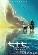 中国首部探险电影《七十七天》:按自己的想法活一次