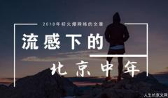 真实、精彩的人生感悟力荐:《流感下的北京中年》