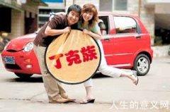 做丁克现实吗?中国第一批丁克30年,他们后悔吗?有人从未动摇,有人担心晚年