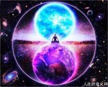 量子科学角度的人生的意义与宇宙存在的意义