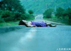 如果感觉活着艰难,那就死一次
