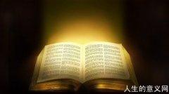 《圣经》与科学相同的地方